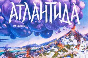 Atlantis Ru