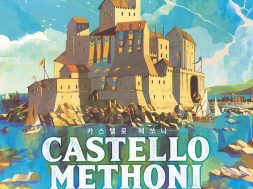Castello Methoni
