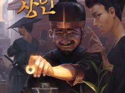 Merchant of Dunhuang KO – cover